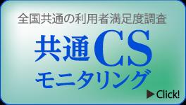 全国共通の利用者満足度調査 共通CSモニタリング